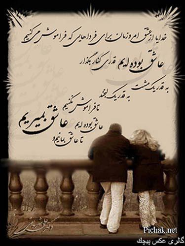 عكس تصوير تصاوير پيچك ، بهاربيست Www.Bahar-20.com